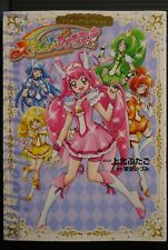 JAPAN manga: Pretty Cure Collection Glitter Force / Smile PreCure!