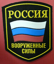 RUSSIAN ARMED FORCES LEFT SLEEVE PATCH WITH FLAG NEW