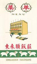 1984 Chinese Menu Written in Chinese