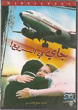 Jay fil Saree3 -Back in a Flash: Majed al Kadwani, Riham ~ NTSC ARABIC MOVIE DVD