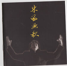 Henry Shek - Fishermen's Song of the East China Sea..1995 CD Album