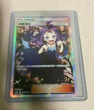 T-Chinese 2019 Pokemon Sun & Moon Acerola  Full Art Holo Trainer SR Rare