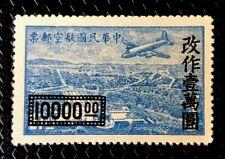 China Stamp Sc C61 NG Mint Hinged