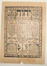 Jewish Judaica Vintage Jerusalem Shiviti Amulet Mascot Prayer