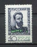 28172) Russia 1958 MNH New Chigorin Chess Player 1v