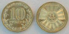 Russland / Russia 10 Rubel 2010 65 Jahre Sieg im 2. Weltkrieg p1466 unz.