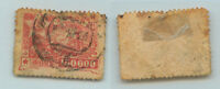 Transcaucasian 1923 SC 17 used . rta9275