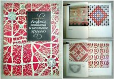 ✅🔥 Openwork Embroidery & Needle Lace / Russian Illustrated Manual, 1992