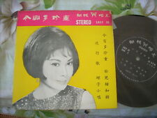 "a941981  Tsui Ping Koo Mei 7"" EP 崔萍 顧媚 今宵多珍重 SBEP30 Butterfly Records"