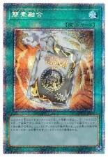 DAMA-JP066 - Yugioh - Japanese - Retort Fusion - Prismatic