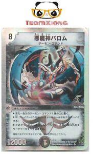 Duel Masters DMC38 7/33 Super Rare Ballom, Master of Death Japanese