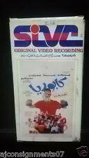 فيلم كابوريا احمد زكي, رغدة PAL Arabic Lebanese Vintage VHS Tape Film