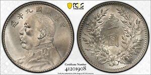 1920 China Silver Dollar Yuan Shih Kai PCGS Y-329.6 LM-77 AU 58 Lustrous