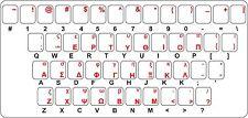 Sticker autocollant clavier rouge lettre grecque Grèce ordinateur portable macbo...