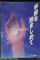 JAPAN Kisetsu wo Dakishimete Official Guide Book OOP RARE