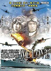 For Those We Love You DVD 2007 Chinese War Movie RARE - English Subtitles Reg 3