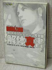 BIOHAZARD Resident Evil CODE Veronica Kaitai Shinsho Guide Book EB24*