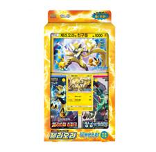 Pokemon Sun & Moon Special Jumbo Card Set Zeraora Korean Ver