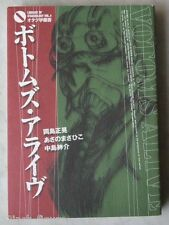 Library of Otakuology Vol 4 Votoms Alive