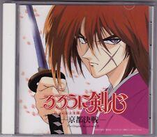 Noriyuki Asakura - Rurouni Vs Miburo - Soundtrack III - CD (SRCL3794 Japan)