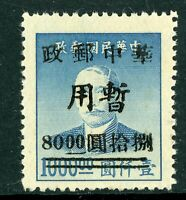 Central China 1949 Liberated Thick Line $80/$1000 Scott 6L5 Mint W637