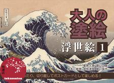 LIVRE DE COLORIAGE UKIYOE CARTE POSTALE MADE IN JAPAN COLORING BOOK POSTAL CARD
