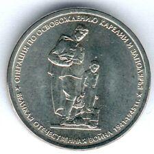 """Russland 5 Rubel 2014 """"70 Jahrestag des Sieges WWII"""" Motiv: 4, lose, UNC."""