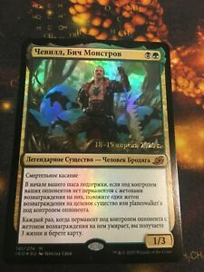 1X Chevill, Bane of Monsters  - Russian FOIL PROMO - Ikoria MTG