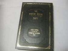 Hebrew Kol Dodi Dofek Sichot of Rav Sholom Schwadron קול דודי דופק