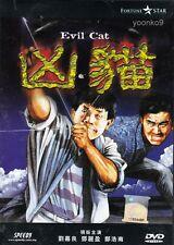 Evil Cat (1987)  English Sub _ ( R3 ) DVD Movie Collection _ Lau Kar-leung