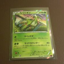 Japanese Virizion 1st Edition Holo XY7 Pokemon Card NM