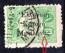 """Turkish OLD Stamp 1912, RRR INVERTED """"H"""", Greek Οccupation Mytilene 10 pa. No:10"""