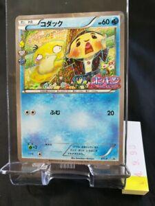 Psyduck XY-P Pokekyun Pokemon Centre Promo Card Japanese Holo Prism Black Star