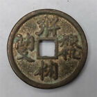 Chinese Ancient Bronze Copper Coin diameter:27.8mm thickness:2.7mm