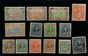 1900s Montenegro Old Mint & Used Stamps Montenegro Royalty Prince Nicholas I