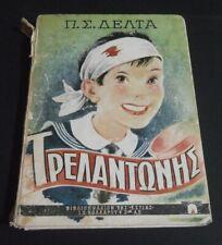 1968 GREECE BOOK PENELOPE DELTA ΠΗΝΕΛΟΠΗ ΔΕΛΤΑ Ο ΤΡΕΛΑΝΤΩΝΗΣ 7th ED TRELANTONIS