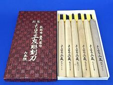 YOSHIHARU Japanese Chisel wood carving Carpenter tool 6 set w/Box Nomi