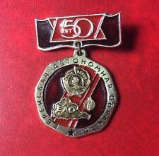 Medal USSR 50th Anniversary Jewish Autonomous Oblast BIROBIDZHAN Russia. Badge