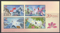 China Hong Kong 2017-16  S/S Joint Issue 20th Return to China stamp