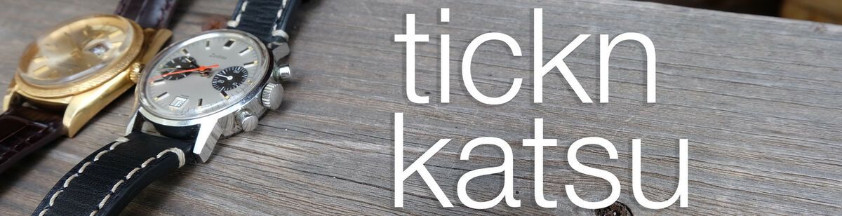 TICKN KATSU ~ watches with sauce. ~