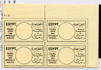 Egypt Stamps Official Postal Scarce Official Seal Block