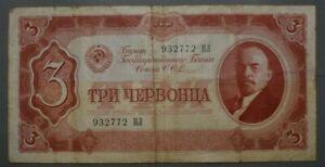 Russian Banknote 3 Chervontsa 1937 USSR Banknote World Paper Money Pick 203