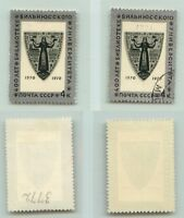 Russia USSR 1970 SC 3772 Z 3847 MNH and used . e8757