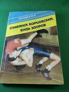 Circulation 200 pcs! Book Slavyansk wrestling. Freestyle wrestling in Slavyansk