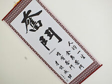 CHINESE BAMBOO WALL HANGING SCROLL PARTY STRUGGLE GOOD RESULT POEM JAPANESE A4