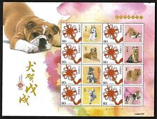 China 2018-1 New Year of the Dog Special S/S Zodiac Animal 犬贺戊戌 同心結