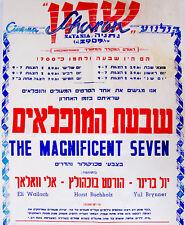 """1961 Israel """"MAGNIFICENT SEVEN"""" Movie FILM POSTER Western HEBREW Jewish CINEMA"""