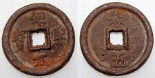 CHINA -HUBEI 1194 SHAO XI YUAN BAO, CHUN WU, 2 CASH HIERRO 11.1g HARTILL 17.345