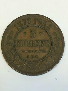 Russian 1879 5 Kopek