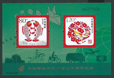 China 2016-4 120th Chinese Postal Service Special S/S 中國郵政120年 特供版
